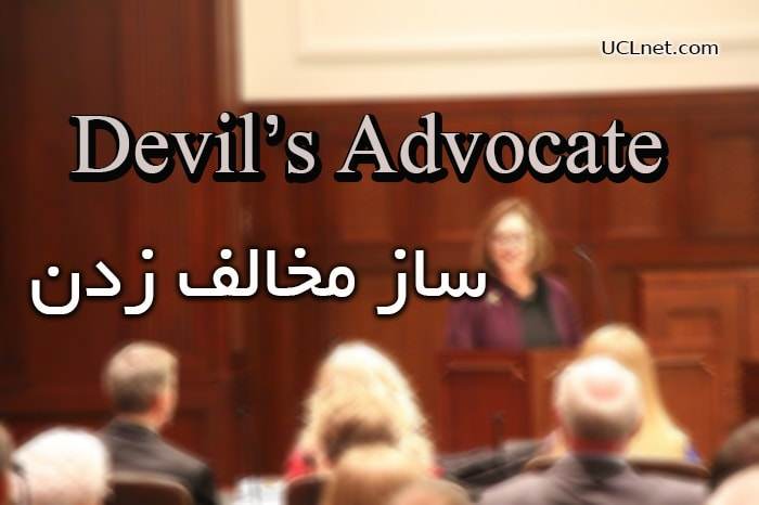 ساز مخالف زدن – Devil's Advocate – اصطلاحات زبان انگلیسی – English Idioms