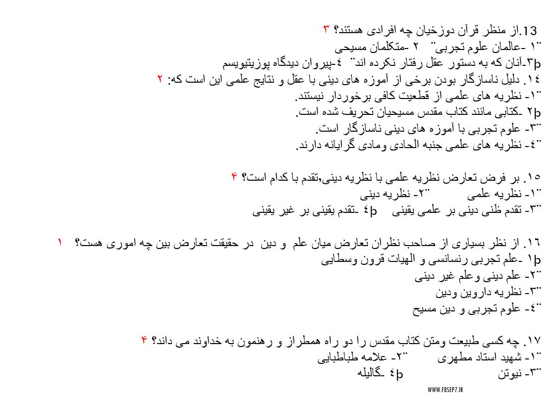 دانلود رایگان نمونه سوالات اندیشه اسلامی 2