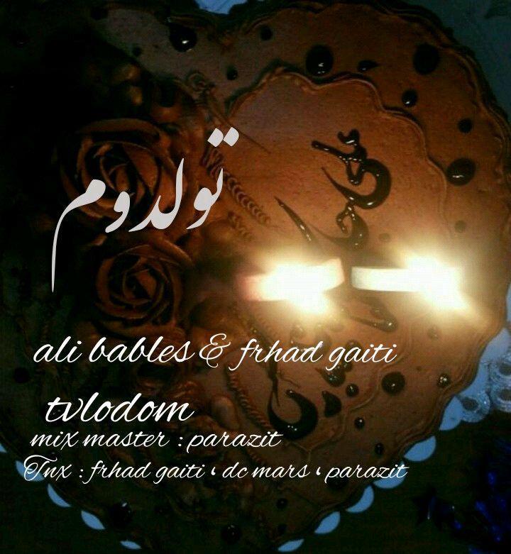 http://s8.picofile.com/file/8330186042/02Ali_Bables_Farhad_Ghayati_Tavalodum.jpg