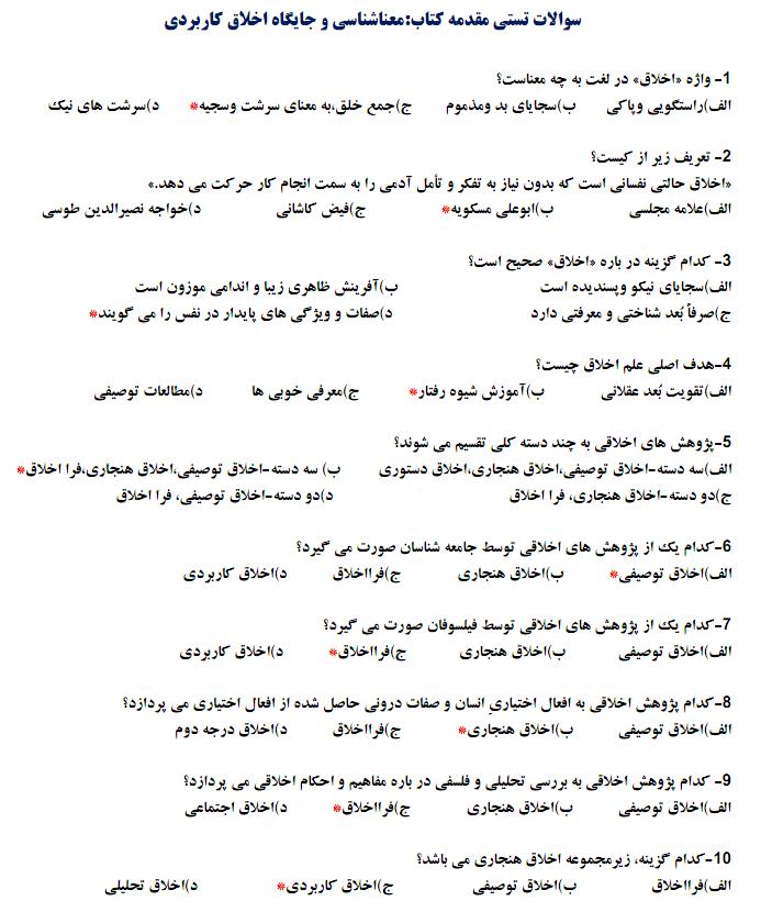 دانلود خلاصه اخلاق اسلامی مبانی و مفاهیم فایل پاورپوینت ppt + نمونه سوالات تستی