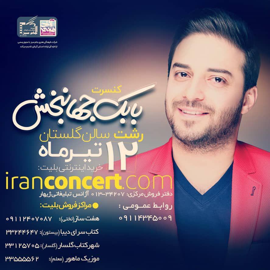 کنسرت بابک جهانبخش در رشت برگزار میشود