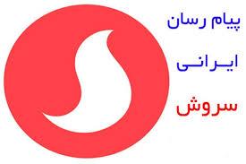 عضویت در کانال رسمی موسسه در پیام رسان سروش