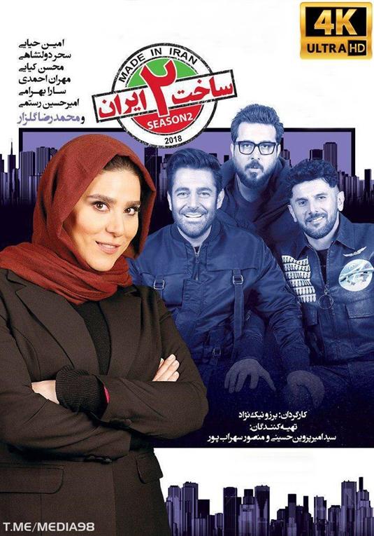 دانلود قسمت 5 فصل 2 ساخت ایران