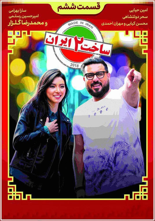 دانلود قسمت 6 ساخت ایران 2
