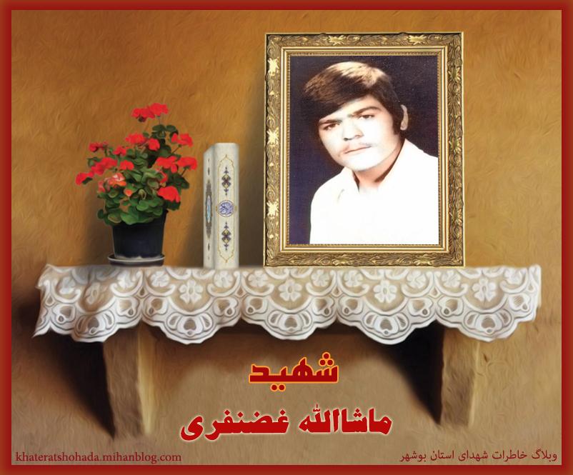 شهید ماشاالله غضنفری