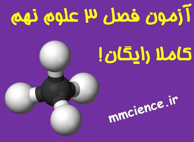 آزمون فصل 3 علوم نهم