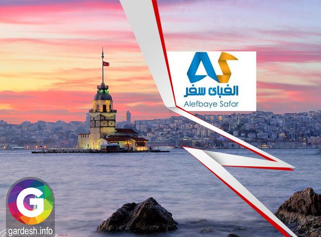 آژانس مسافرتی الفبای سفر پارسیان