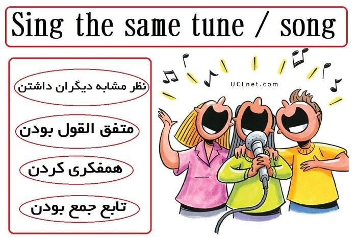 تابع جمع بودن – Sing the same tune /song – اصطلاحات زبان انگلیسی – English Idioms