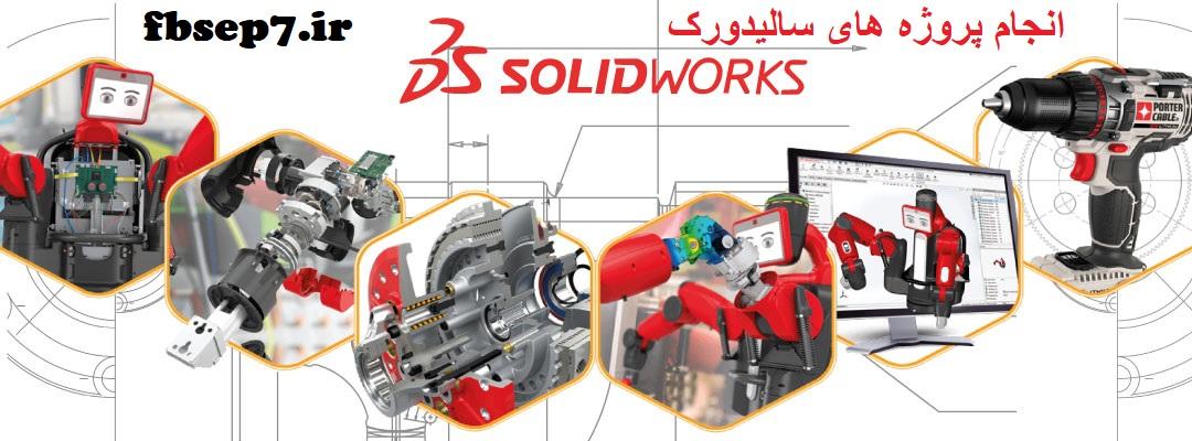 سفارش پروژه سالیدورک ، سفارش پروژه solidwork ، دانلود پروژه سالیدورک ، دانلود رایگان ، تحلیل ، طراحی قطعات ، سفارش طراحی قطغات در سالیدورک