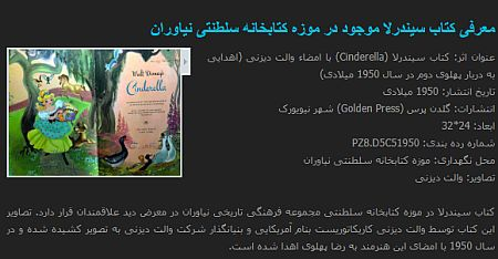 معرفی کتاب سیندرلا در سایت موزه