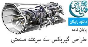 پایان نامه طراحی گیربکس های سه سرعته صنعتی