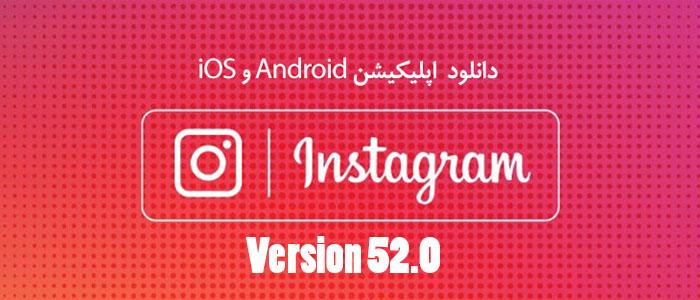 دانلود اپلیکیشن Instagram v52.0 برای آیفون ، آیپد و آیپاد