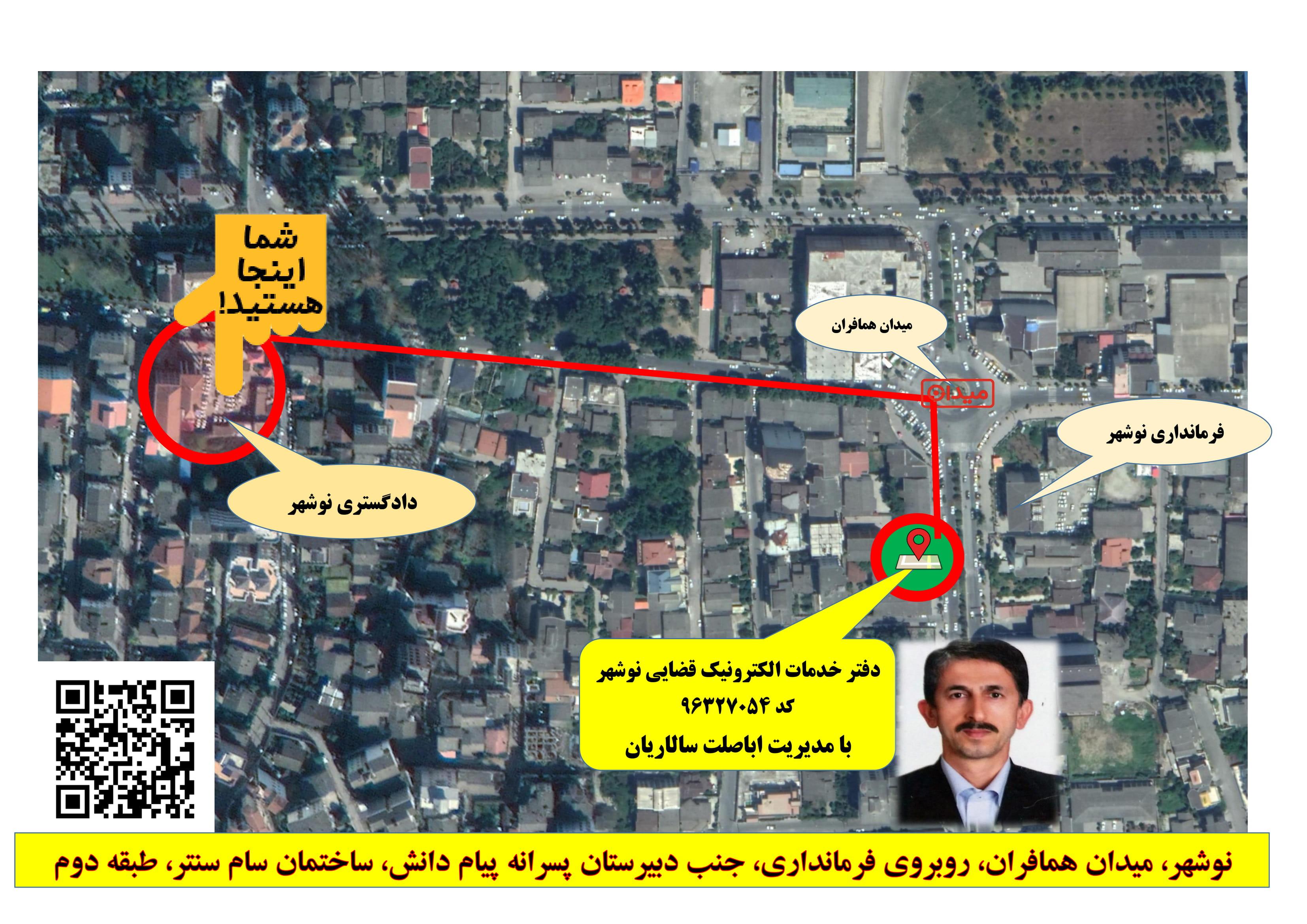 كروكي دفتر خدمات الكترونيك قضايي نوشهر-96327054-دادگستري همافران-روبروي فرمانداري