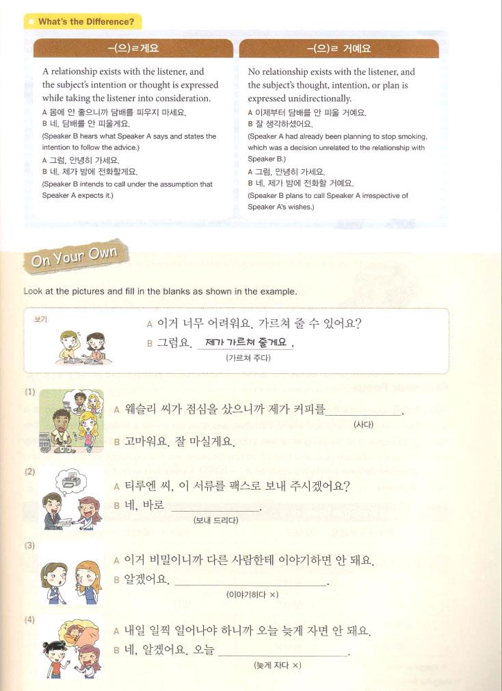 آموزش کره ای پی دی اف