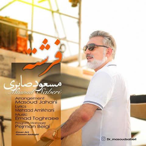 http://s8.picofile.com/file/8331183642/Masoud_Saberi_Fereshte.jpg