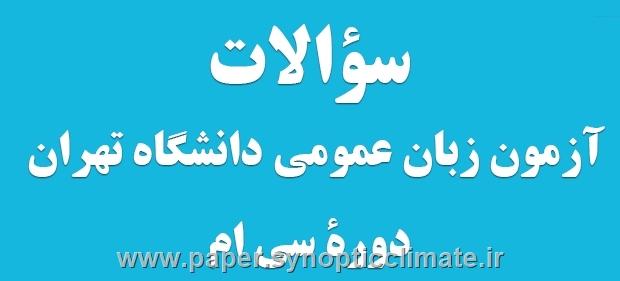 دانلود نمونه سوال آزمون زبان دانشگاه تهران UTEPT به همراه پاسخنامه
