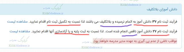 خطای دانش آموزان بلاتکلیف در سناد