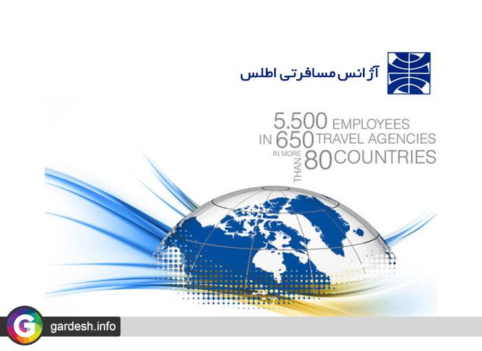 آژانس مسافرتی اطلس تهران