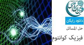 دانلود تمرین حل شده ی کتاب فیزیک کوانتوم گازیوروویچ