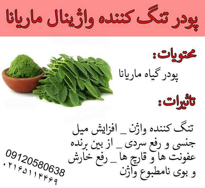 تنگ کننده واژن گیاهی