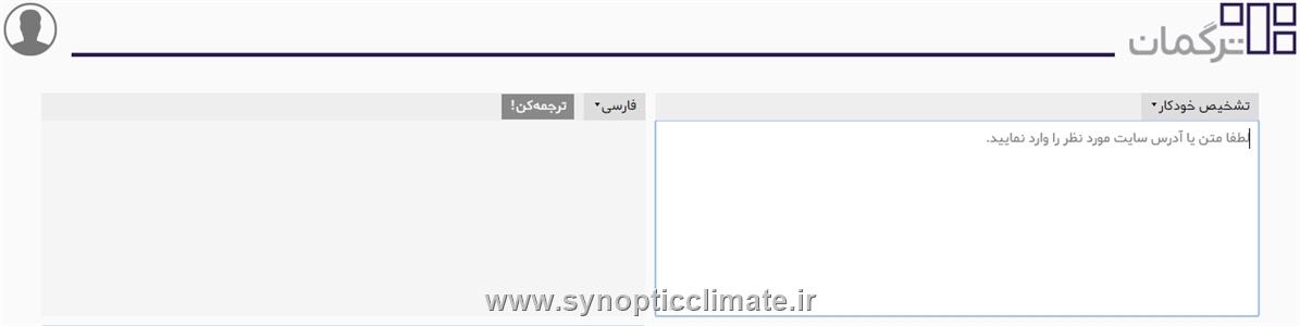 مترجم متن ترگمان ، مترجم آنلاین ایرانی