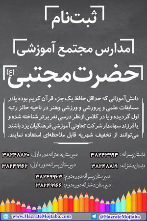 آیینه یزد - ثبتنام دانشآموزان مدارس دولتی در مجتمع آموزشی حضرت مجتبی(ع)