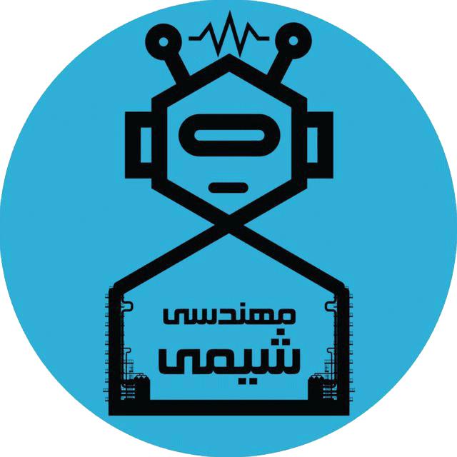 ربات تلگرامی خانه مهندسی شیمی ایران