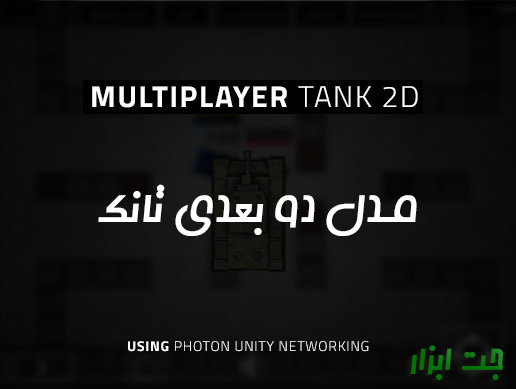 پکیج Multiplayer Tank 2D