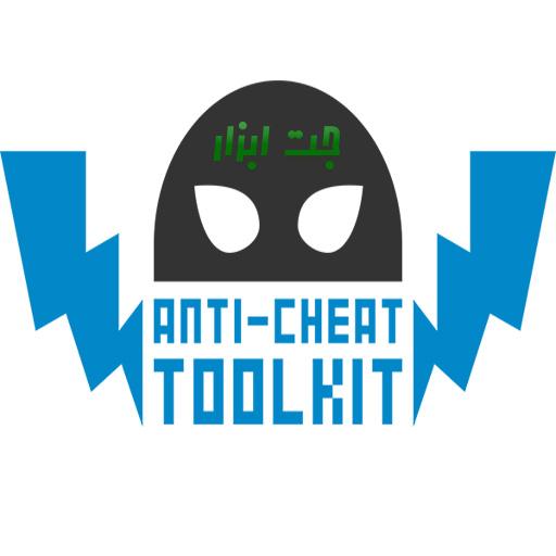 پکیج یونیتی Anti-Cheat Toolkit