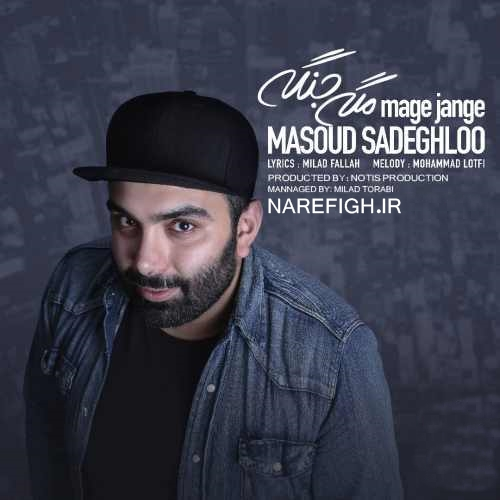 دانلود آهنگ مگه جنگه از مسعود صادقلو با کیفیت 128 و 320