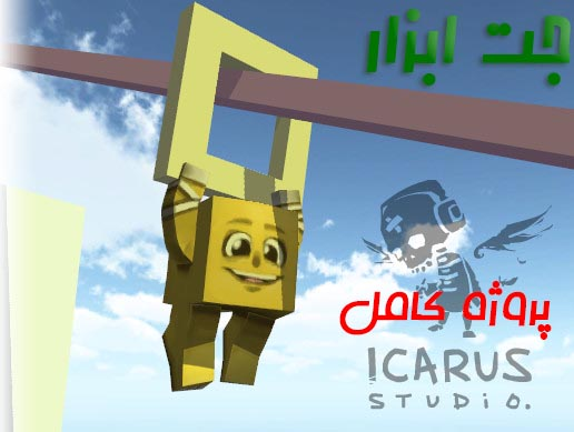 پکیج Complete Physics Platformer Kit