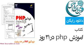 دانلود کتاب آموزش PHP در 24 ساعت