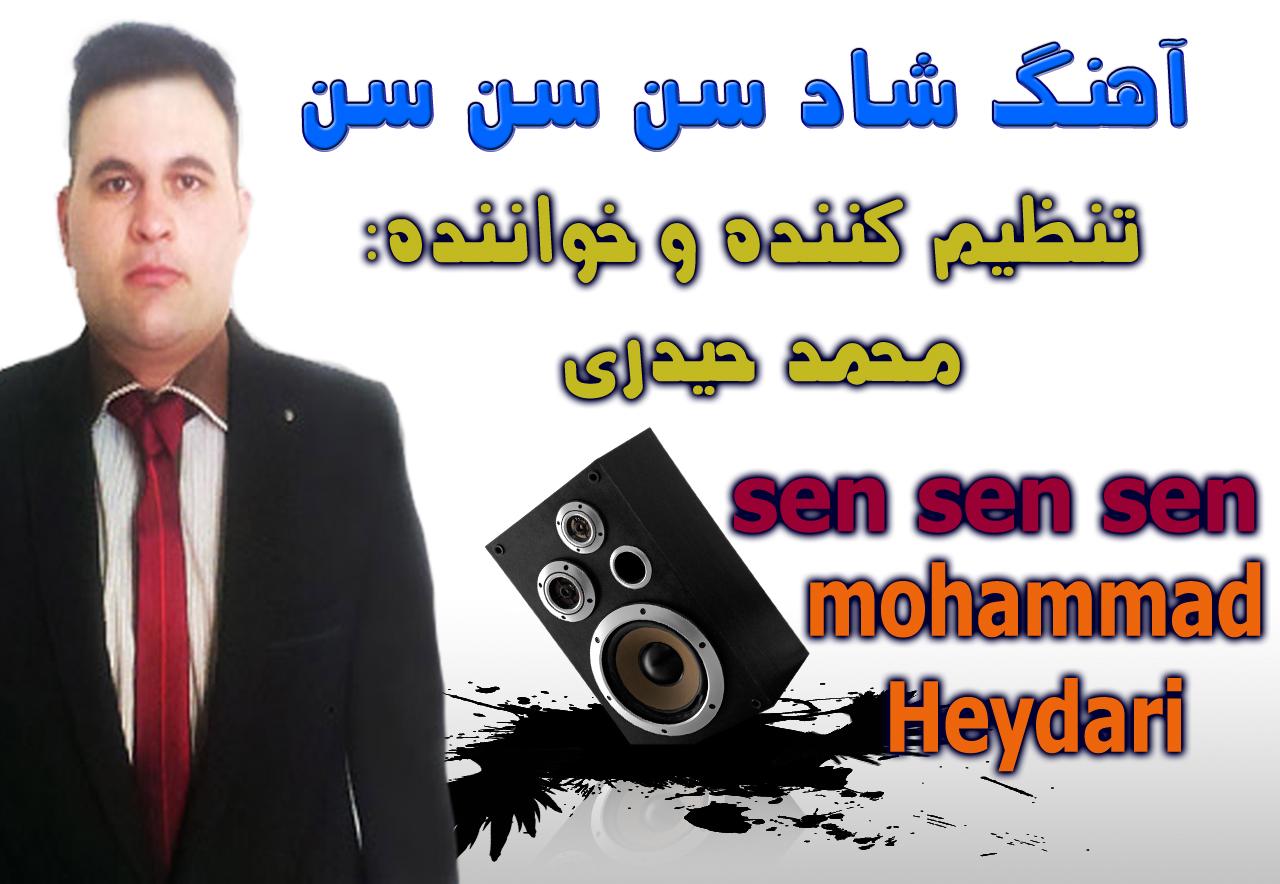 محمد حیدری،اهنگ شاد اذری،mohammad heydari