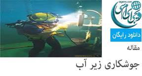 دانلود مقاله جوشکاری در زیر آب