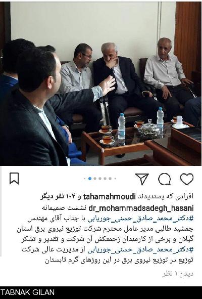 دیدار صادق حسنی با مدیر عامل شرکت توزیع نیروی برق گیلان و عنوان عملکرد عالی برای جمشید طالبی!