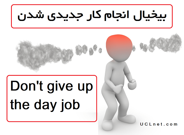 بیخیال انجام کار جدیدی شدن – Don't give up the day job – اصطلاحات زبان انگلیسی – English Idioms
