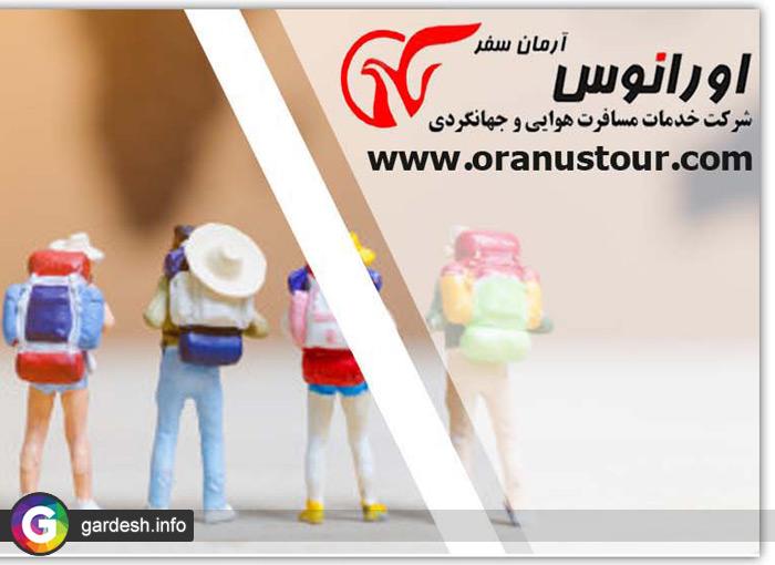 آژانس مسافرتی اورانوس
