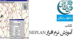آموزش NEPLAN آنالیز سیستم های الکتریکی