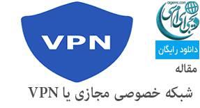 دانلود مقاله شبکه های خصوصی مجازی یا  VPN
