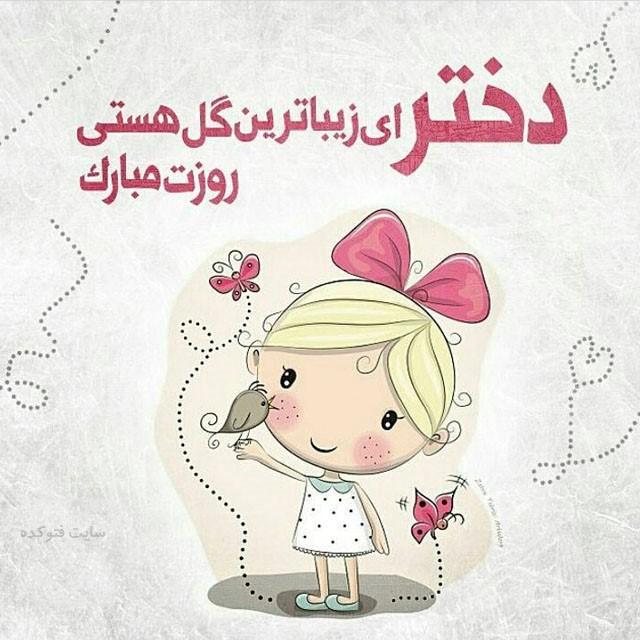 http://s8.picofile.com/file/8331999518/rozedokhtar_mb_photokade_3.jpg