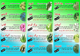 عرقیات گیاهی اصل خالص