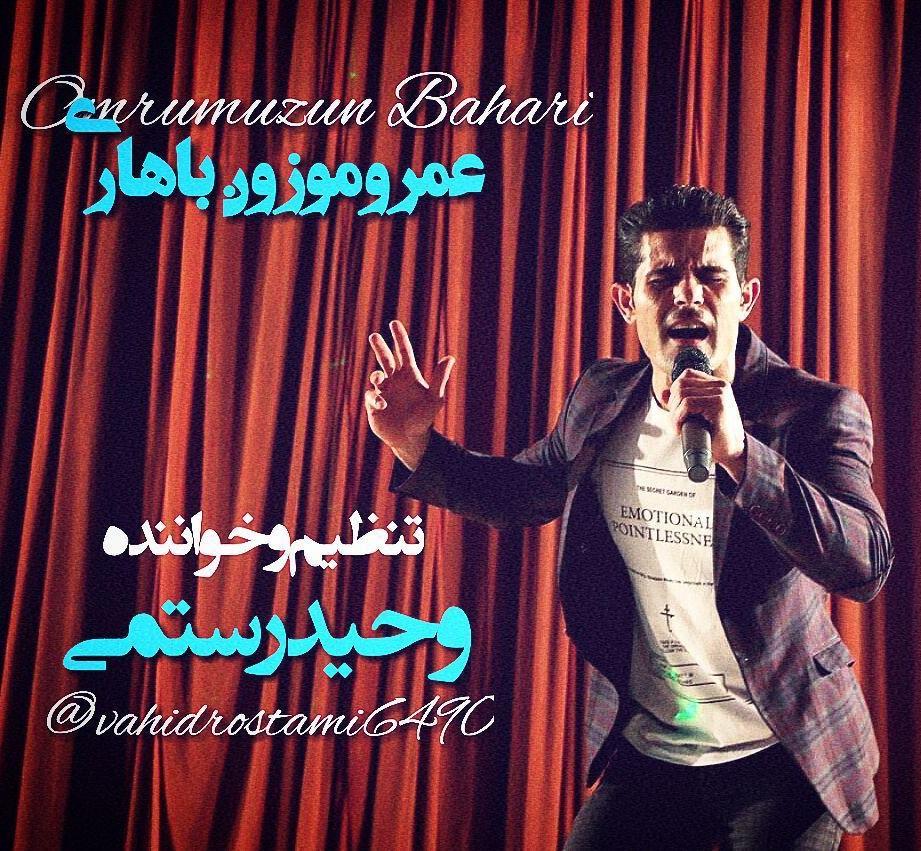 http://s8.picofile.com/file/8332024192/47Vahid_Rostami_Omrumuzun_Bahari.jpg