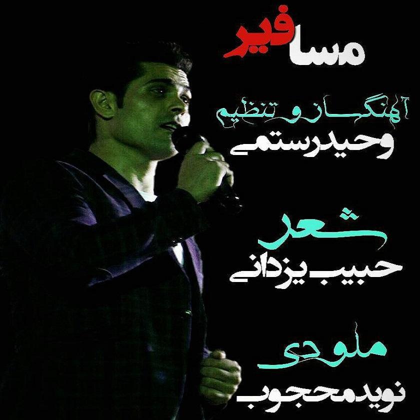 http://s8.picofile.com/file/8332026418/39Vahid_Rostami_Mosafir.jpg