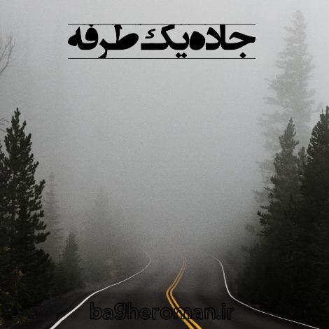 رمان جاده یک طرفه