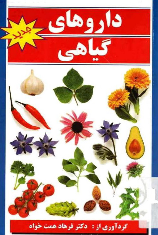 ِِِکتاب داروهای گیاهی