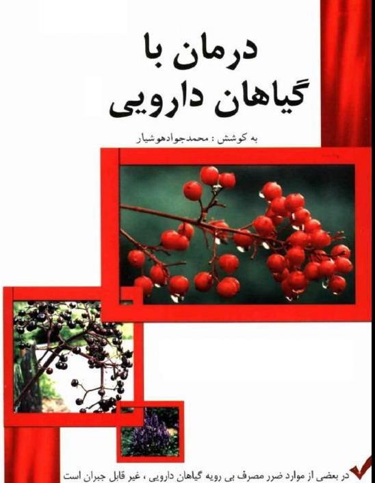 کتاب درمان با گیاهان دارویی