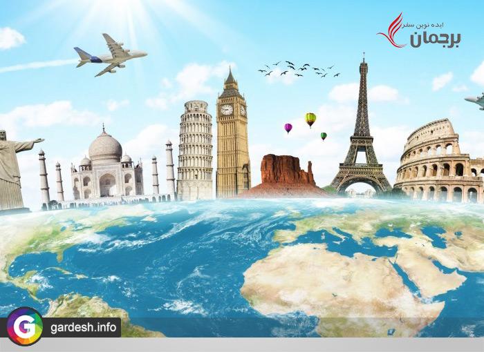 آژانس مسافرتی برجمان ایده نوین سفر