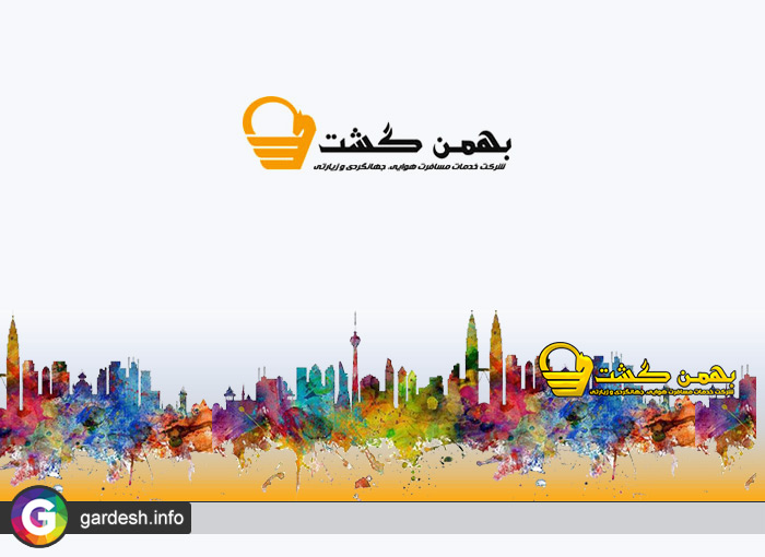 آژانس مسافرتی بهمن گشت