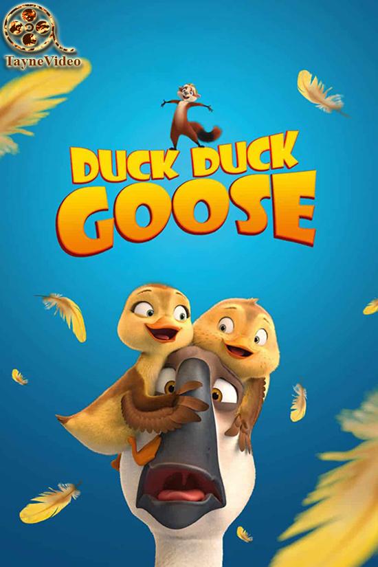 دانلود انیمیشن اردک اردک غاز - Duck Duck Goose 2018