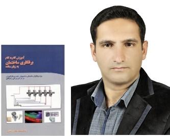 محمداسماعيل افشاري
